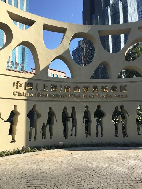 外高橋貿易自由区入口1