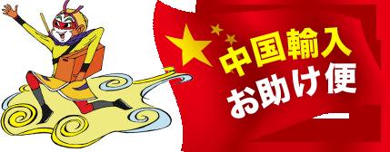 中国輸入お助け便